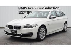 BMW523iツーリング ラグジュアリー 黒革 地デジ 認定中古車