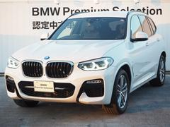 BMW X3xDrive 20d Mスポーツ 黒革ハイライン 認定中古車
