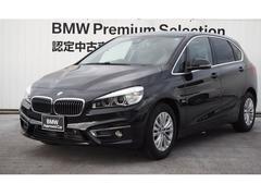 BMW218dアクティブツアラー Luxury 黒革 認定中古車