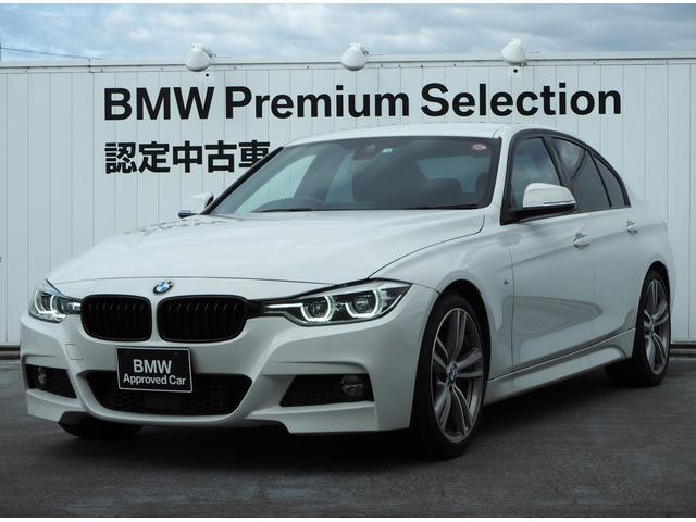 BMW 320d Mスポーツ 認定中古車 OP19inchAW アクティブクルーズコントロール バックカメラ コンフォートアクセス