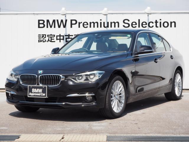 BMW 320i xDrive ラグジュアリー ワンオーナー 認定中古車 サドルブラウンレザー シートヒーティング LEDヘッドライト リアビューカメラ アクティブクルーズコントロール コンフォートアクセス
