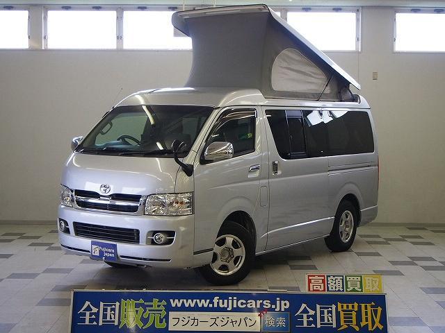 トヨタ バンコン キャンピングカー広島 ポップアップルーフ 4WD