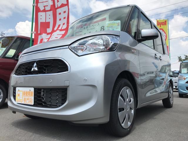 三菱 M e-アシスト 2WD 届出済未使用車