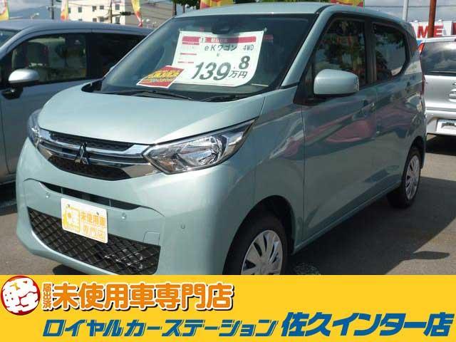 三菱 M 届出済未使用車 4WD スマートキー 寒冷地仕様