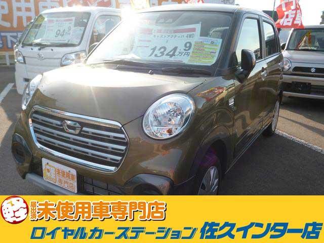 「ダイハツ」「キャスト」「コンパクトカー」「長野県」の中古車