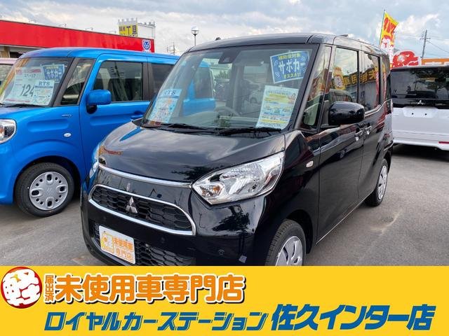 三菱 M e-アシスト 2WD 届出済未使用車 両側スライドドア