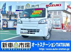 ハイゼットトラックスタンダード 農用スペシャル 4WD 5MT 届出済未使用車