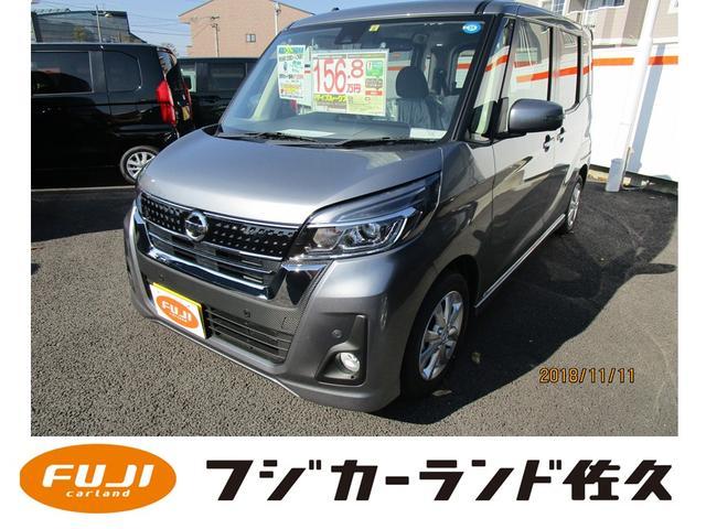 日産 ハイウェイスターX エマブレ CVT 4WD 届出済未使用車