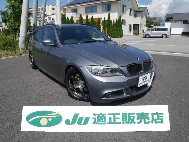 BMW 320iツーリング Mスポーツ 社外車高調 社外18AW