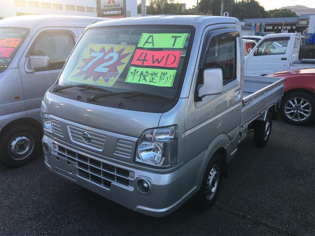 日産 NT100クリッパートラック GX 4WD オートマ キーレス CD エアコン パワステ パワーウィンドウ 運転席・助手席エアバック