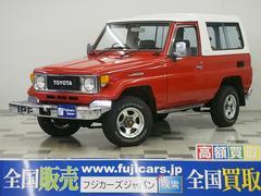 ランドクルーザー70LX FRPトップ 4WD ディーゼルT 5MT 外15AW