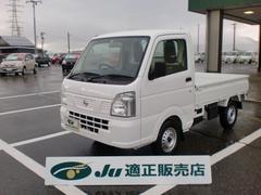 NT100クリッパートラックDX 届出済未使用車 4WD 3速オートマ