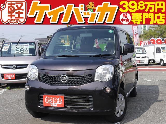 日産 モコ S サンヨーナビ ETC ABS Wエアバッグ (車検...