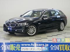 BMW523dツーリング ラグジュアリー ACC 本革 サンルーフ