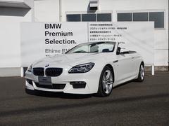 BMW640iカブリオレ Mスポーツ コンフォートP