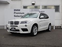 BMW X3xDrive 35i Mスポーツパッケージ ワンオーナー