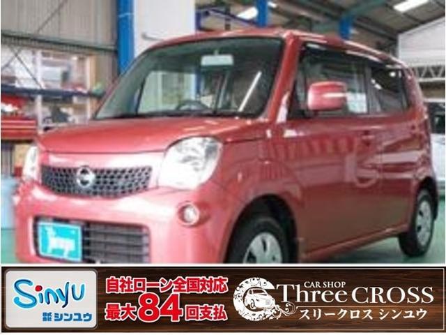 日産 X ベンチシート/ミラーウィンカー/スマートキー/盗難防止システム/フォグライト/オートエアコン/プッシュスタート/ABS/ダブルエアバック