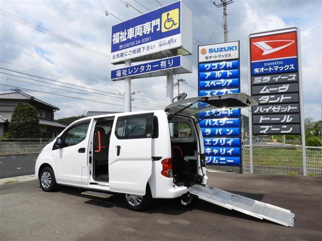 日産 NV200バネットワゴン  スロープタイプ車いす1基積