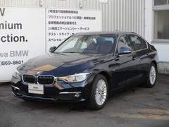 BMW320d ラグジュアリー 試乗車