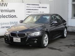BMW330eアイパフォーマンス Mスポーツ 18インチアルミ