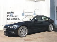 BMW320d ラグジュアリー ナビ 革シート