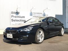 BMW640iグランクーペ Mスポーツ 電動ガラスサンルーフ