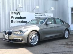 BMW330eラグジュアリーアイパフォーマンス ナビ 白革シート