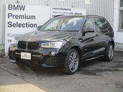 BMW X3xDrive 20d Mスポーツ ドライバーアシストプラス