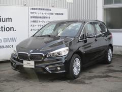 BMW218dアクティブツアラー ラグジュアリー PサポートPKG