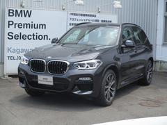BMW X3xDrive 20d Mスポーツ ハイラインPKG 本革