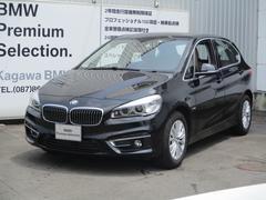 BMW218iアクティブツアラー ラグジュアリー 本革シート ナビ