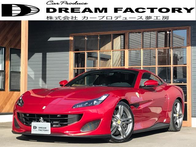 フェラーリ ポルトフィーノ  D車 オプションカラー