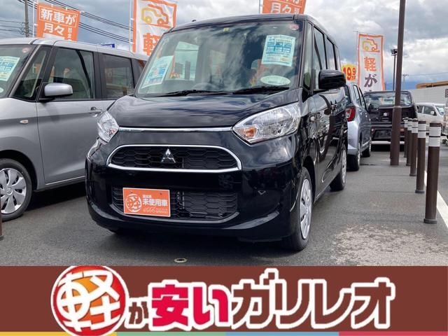 三菱 eKスペース  M Eアシストレス 届出済未使用車 両側スライドドア エアコン キーレス パワステ 軽自動車 660cc