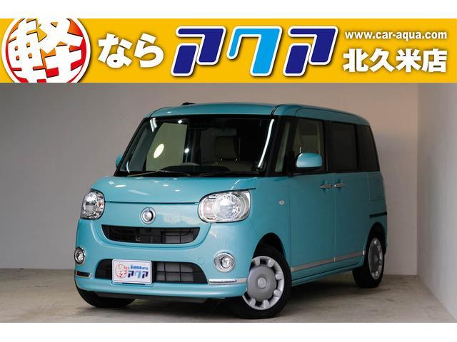 ダイハツ X メイクアップ LTD SAIII 届出済未使用車