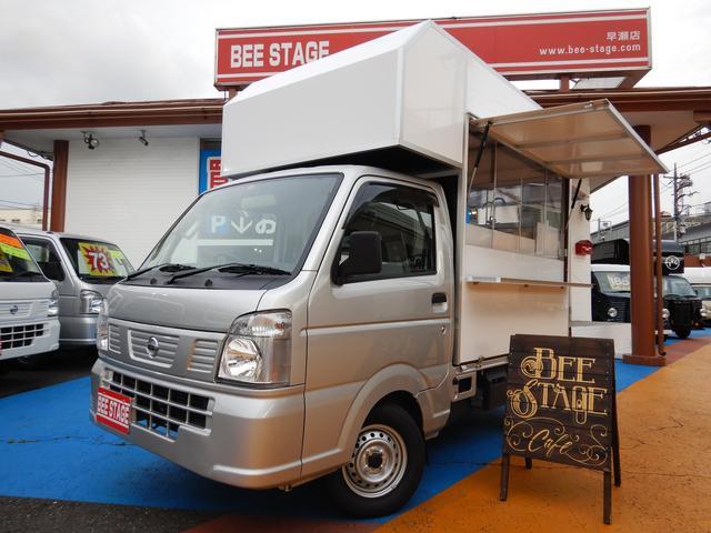 日産 DX キッチンカーベース車