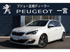プジョー 308アリュール ブルーHDi 新車保証継承車