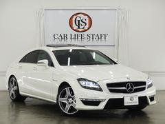 CLSクラス CLS63 AMG サンルーフ 黒革 純正19AW 禁煙車