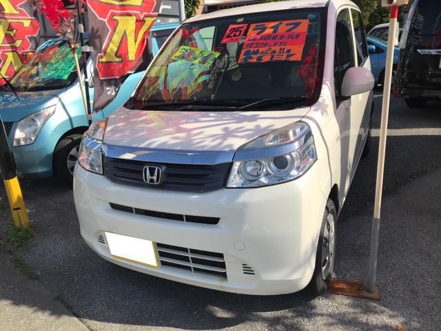 沖縄の中古車 ホンダ ライフ 車両価格 36万円 リ済込 2013(平成25)年 8.2万km パール