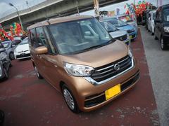 沖縄の中古車 日産 デイズルークス 車両価格 120万円 リ済込 平成29年 0.4万K ゴールド