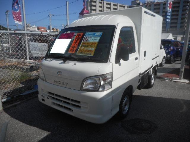 沖縄県島尻郡八重瀬町の中古車ならハイゼットトラック 冷蔵・冷凍車