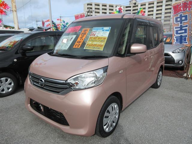 沖縄県の中古車ならデイズルークス S