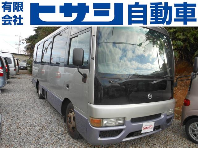 沖縄県の中古車ならシビリアンバス 現状車