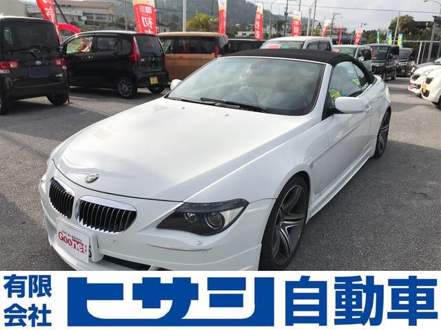 沖縄県の中古車なら6シリーズ E64 カブリオレ 左ハンドル