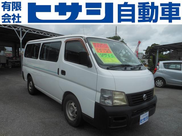 キャラバンコーチ:沖縄県中古車の新着情報