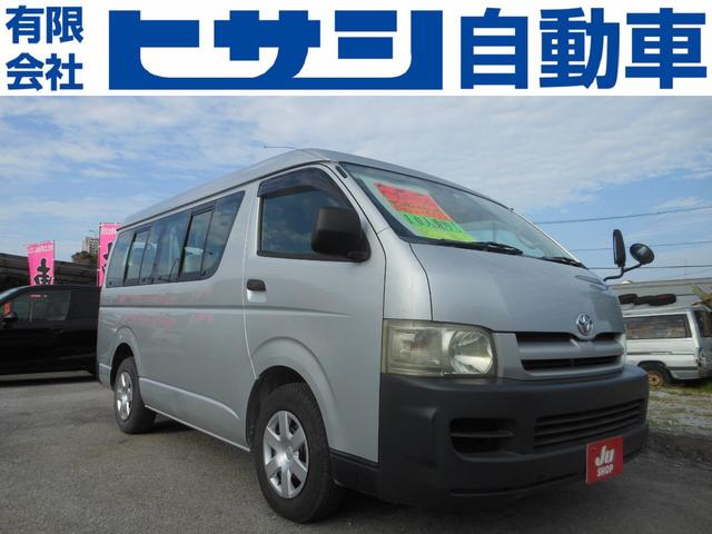 沖縄県の中古車ならハイエースワゴン  10人乗り