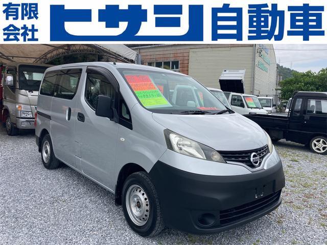 沖縄県の中古車ならNV200バネットバン