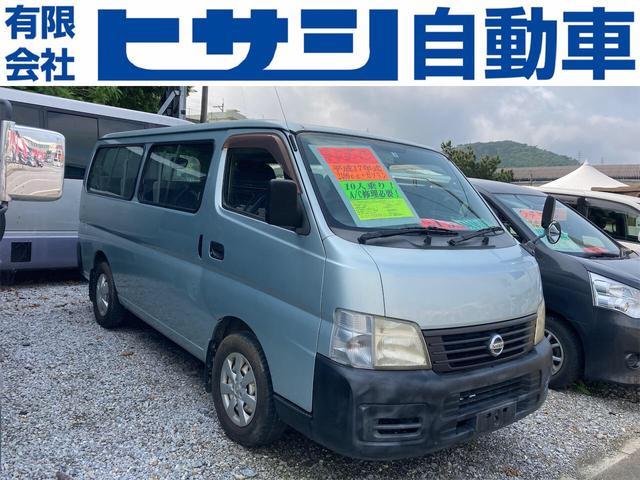 沖縄県の中古車ならキャラバンコーチ  10人乗り 現状車
