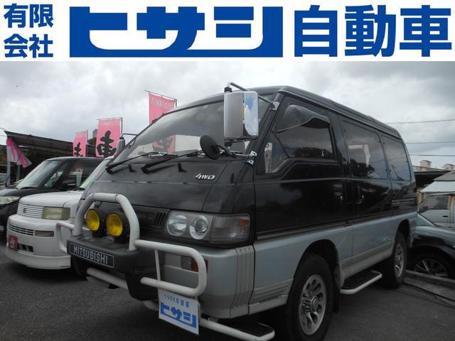 三菱 デリカスターワゴン  4WD 現状車