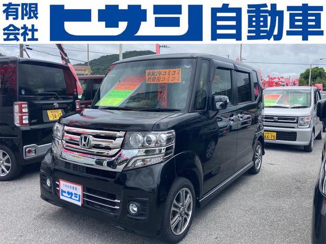 沖縄県名護市の中古車ならN-BOXカスタム G・Lパッケージ プッシュスタート スマートキー 左側パワースライドドア