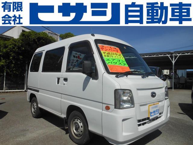 沖縄県の中古車ならサンバーバン  外装現状車